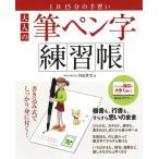 大人の筆ペン字練習帳/バーゲンブック