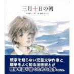 三月十日の朝/3240円以上購入送料無/新品/バーゲンブック