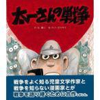 太一さんの戦争/3240円以上購入送料無/新品/バーゲンブック