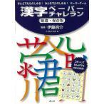 漢字ペーパーチャレラン 厳選・保存版/新品/バーゲンブック