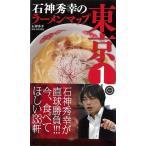 石神秀幸のラーメンマップ東京1/バーゲンブック/3240円以上購入送料無