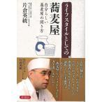 Yahoo!アジアンモール ヤフー店ライフスタイルとしての蕎麦屋/新品/バーゲンブック/3240円以上購入送料無