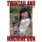 ツインテールと機関銃/バーゲンブック
