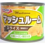 キョクヨー マッシュルーム スライス 75g フレッシュ原料を使用したマッシュルームスライス缶詰です。 そのまま料理に使えて便利です