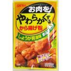 昭和 お肉を柔らかくする唐揚げ粉 100g  生姜醤油味 まぶすだけで簡単料理面倒な下味付けは要りません 揚げたてジューシーです