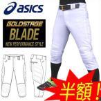 特価半額 野球 ユニフォームパンツ アシックス ゴールドステージ ブレード プラクティスパンツ BAF700 限定モデル