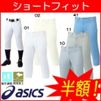【即日発送】野球 ユニフォームパンツ アシックス スクールゲームパンツ BAP007 ショートフィットタイプ