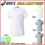 アシックス〜asics〜 野球用ユニフォーム スクールゲームシャツ(2ボタンシャツ)ゴールドステージ〜GOLDSTAGE〜 BAS003(bas003)