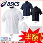特価半額 野球 ユニフォーム ボタンダウンシャツ アシックス ゴールドステージ BAT001