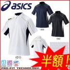 特価半額 野球 ユニフォーム ボタンダウンシャツ アシックス ゴールドステージ BAT008