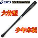 (即日発送)アシックス 少年軟式野球用木製バット グランドロード 大谷翔平型 限定品 BB-SO17J