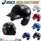 ソフトボール 打者用ヘルメット アシックス ゴールドステージ BPB66S 両耳タイプ 左右打者共用 バッティングヘルメット
