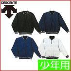 デサント〜DESCENTE〜ジュニア 長袖プルオーバーコート 少年用(身頃中綿入り) JSTD-410