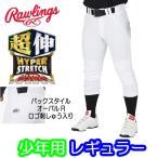 特価 野球 ウェア 少年 ユニフォームパンツ ローリングス 3Dウルトラハイパーストレッチ ジュニア レギュラー APP7S02J