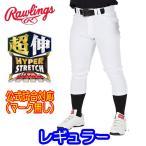 特価 野球 ユニフォームパンツ ローリングス 3Dウルトラハイパーストレッチ レギュラー APP7S02-NN 高校野球対応