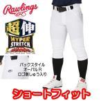 特価 野球 ユニフォームパンツ ローリングス 3Dウルトラハイパーストレッチ ショートフィット APP7S01