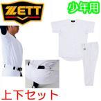 特価 野球 少年 ユニフォーム 上下セット ゼット メカパンライト BU2080 練習用 ニットシャツ+両ヒザキルトパンツ
