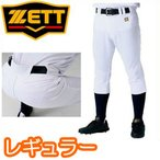 特価 野球 ユニフォーム パンツ ゼット メカパンライト BU1082P 練習用 レギュラーパンツ