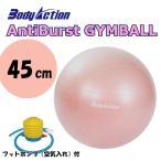 アンチバーストジムボール 45cm ピンク BODY ACTION