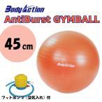 アンチバーストジムボール 45cm オレンジ BODY ACTION