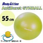 アンチバーストジムボール 55cm BODY ACTION