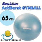 アンチバーストジムボール 65cm BODY ACTION