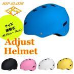 子供用アジャストヘルメット(サイズ調整機能付)RIP SLIDE(リップスライド)