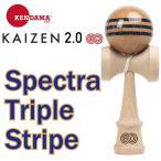 KENDAMA USA けん玉 KAIZEN2.0(改善2.0)スペクトラ トリプルストライプ Beech wood with Blue SpectraPly