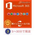 最新版 Microsoft Office 365 Win/Mac 対応 PC5台+モバイル10台 サポート有