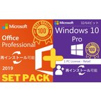 正規品最新版 Windows 10 Pro 32/64bit + Office 2019 プロダクトキー セットパック オンラインコード版 永続 ライセンス認証 サポートあり