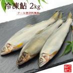 冷凍鮎 2kg 新型コロナ影響による特別価格商品 ギフト