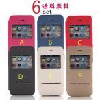 iPhone7 ケース iPhone7 Plus iPhone6s  iPhone 6Plus iPhone5s 手帳型ケース アイホン カバー 横開き  レザー 窓付き 耐衝撃 シンプル  おしゃれ