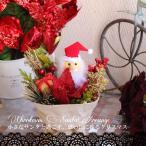 Christmas / クリスマスアレンジメント / サンタ お花 アレンジ 造花  ギフト  贈り物 アーティシャルフラワー  テーブル アレンジメント
