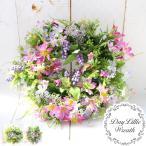 お花いっぱい幸せリース/造花 壁掛け綺麗  Natural インテリア ドアリース 装飾 室内 玄関 幸せ 贈り物 全2色 ラッピング無料