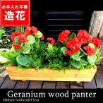 【ゼラニューム】【ゼラニュームプランター】【造花】【触媒加工】【フェイスグリーン】【人工観葉植物】