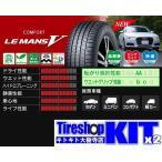 【送料無料!】ダンロップ LE MANS V 225/45R18 サマータイヤ4本セット