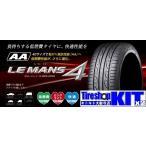 【送料無料!】ダンロップ LEMANS4(ル・マン4AA) 225/45R18 サマータイヤ4本セット