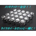 【タイヤホイール同時購入商品】 メッキ袋ナット 普通車・軽自動車サイズ 16個 4穴用