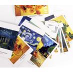 ゴッホ ゴッホ画集 世界の名画 はがきサイズ カード30枚 ひまわり 星月夜 ローヌ川の星月夜 夜のカフェテラス