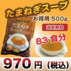 たまねぎスープ 500g 淡路島産玉ねぎ100%使用!たっぷり83食分!送料無料