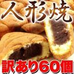 〔訳あり〕人形焼どっさり60個(20個入り×3袋)