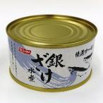 銀ざけ水煮/缶詰 〔5缶〕 缶切り不要 手詰め 〔備蓄 保存食 お弁当食材〕