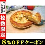 アップルパイ お取り寄せ 美味しい スイーツ ケーキ パイ 冷凍