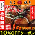 たこ焼き タコ焼き たこやき 冷凍 食品 美味しい お取り寄せ 惣菜 お弁当 おかず 大阪 1kg (100個)