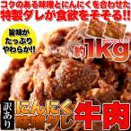 訳あり にんにく味噌ダレ牛肉 味付き バーベキュー キ