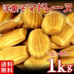 マドレーヌ お取り寄せ スイーツ 洋菓子 焼き菓子  1kg