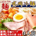 盛岡冷麺 もりおか冷麺 お取り寄せ ポイント消化 送料無 食品 4食スープ付き(100g×4袋)〔ゆうメール出荷〕