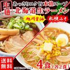 ラーメン 北海道ラーメン 生麺 4食 送料無料 ポイント消化 あっさり 食品 お取り寄せ 醤油 味噌 塩〔メール便出荷〕