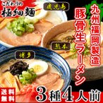 博多ラーメン 豚骨ラーメン 九州ラーメン 生麺 4食 送