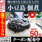 小豆島 佃煮 野沢菜海苔 海苔 梅 お弁当 ご飯のお供 3